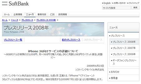 ソフトバンクモバイル、ついにiPhone 3Gの価格と料金プランを公表す!