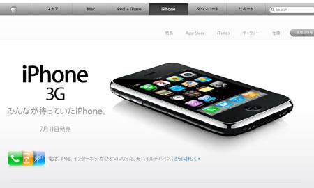 iPhone3Gの驚異の価格設定!iPhoneは二万円なのか??