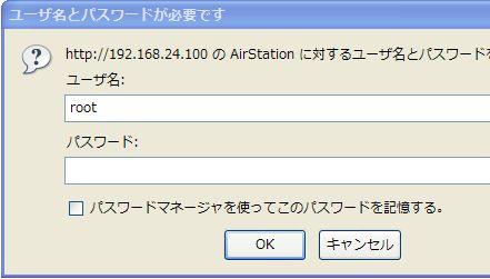 Air Station Settingに入る前のユーザ名とパスワード
