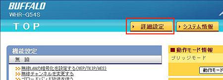 Air Station Settingの詳細設定をクリック。