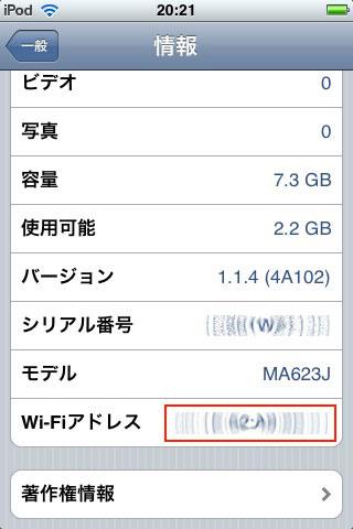 iPod touch、iPhoneのWi-Fiアドレスをメモっておく