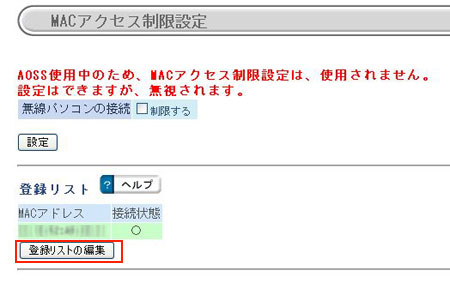 MACアクセス制限を解除しにいく。