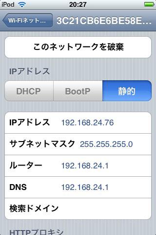 iPod touch,iPhoneのネットワーク設定(IP、サブネットマスクなど)