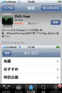 App storeにて「2tch free」と検索しましょう。