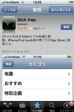iPhone/iPod touchでスラスラ2ちゃんねるが閲覧できる2ch専用ブラウザアプリ「2tch free」