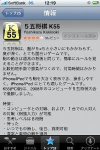 「5五将棋K55」