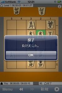 「5五将棋K55」やっと勝利。