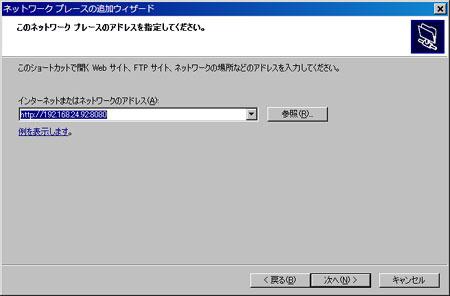 IPアドレスで入力して次へ。