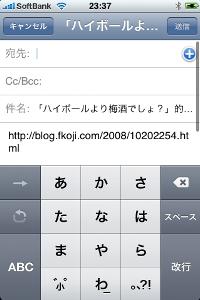 「Mail Link to this Page」をタッチすると、ブログの記事のタイトルとURLをメールで送信が可能。