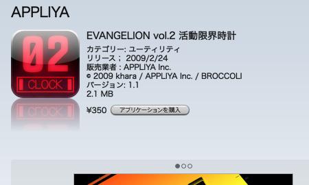 EVANGELION vol.2 活動限界時計