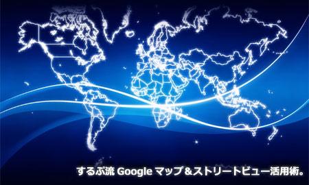 するぷ流「Googleマップ&ストリートビュー」活用術