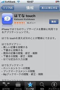 はてな touchと検索してインストール