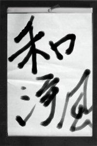 最後に和洋風と書いてみる。
