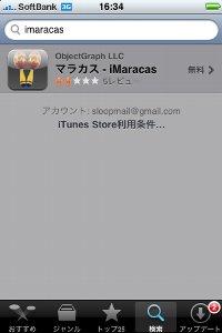 App storeにて「iMaracas」と検索し、インストール