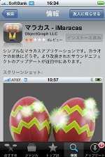 iPhone 3Gがマラカスになる「iMaracas」とは。
