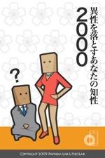 リア充になるための知識を身につけろ!クイズiPhoneアプリ「異性を落とすあなたの知性2000」