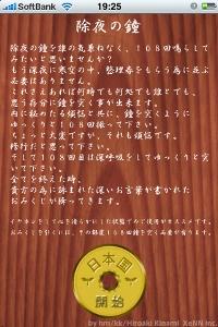 五円玉をタッチ