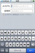 iPhoneの文字入力を強力に手助けするアプリ「辞書登録Lite」