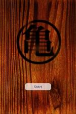 修行なしでドラゴンボールのかめはめ波が打てるiPhoneアプリ「Kame hame ha」