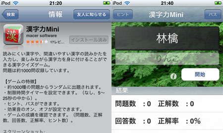 iPhoneで漢字力があがるアプリ!漢字力Mini。