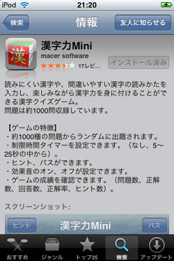 漢字力Miniと検索。無料