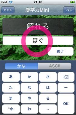 漢字力Miniを早速プレイ・・・。