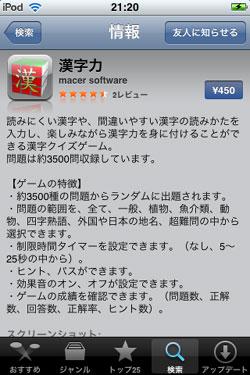 通常の4倍!漢字力は450円。