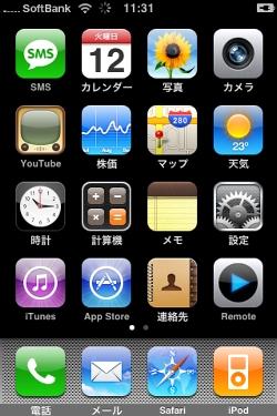 「App Store」のアイコンをタッチ