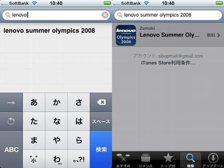 「Lenovo Summer Olympics 2008」という項目が