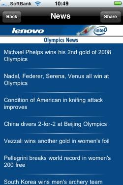 北京オリンピックニュース