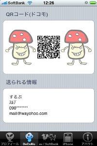 Docomo」をタッチするとこのように自分のメアドや電話番号のQRコードが作成できます。