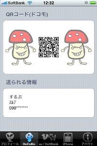 メアド抜きのプロフィールや電話番号抜きのQRコードがつくれます。