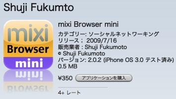 mixi browser miniをダウンロードする。