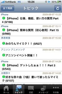 mixi browser miniのトピック画面