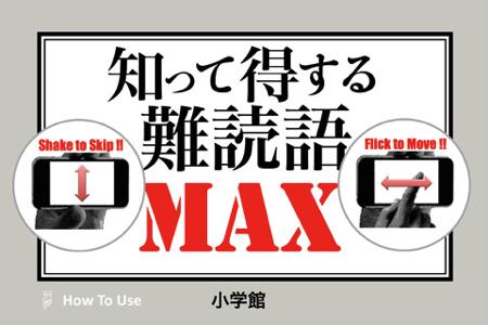 ネプリーグファイブツアーズの漢字問題はこれでスラスラ!? iPhoneクイズアプリ「知って得する難解語MAX」