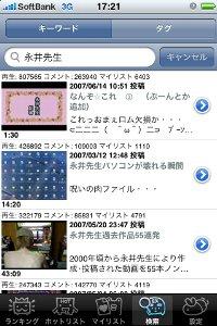 「永井先生」で検索
