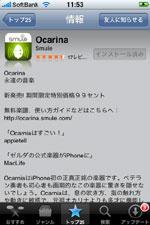 iPhoneがオカリナ化する仰天楽器アプリ「ocarina」