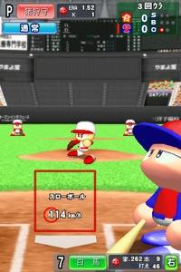 パワプロ投球画面2