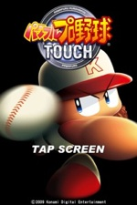 iPhoneアプリ版パワフルプロ野球TOUCHが1.0.4にバージョンアップ!ついにパワプロが通信対戦可能に!