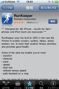 App Storeで「Run Keeper」と検索し、インストールしましょう