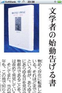 「産経新聞」太っ腹じゃん!