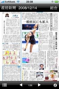 「産経新聞」を起動