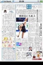 毎朝5時には無料で最新の産経新聞が配達されるiPhoneアプリ「産経新聞」