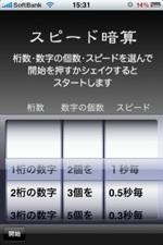 フラッシュ暗算で頭のトレーニングができるiPhoneアプリ「スピード暗算」