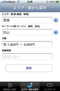 キーワードや住所から検索可能。