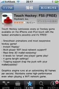 App Storeで「touch hockey」と検索し、インストール