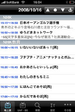 今の時間に何の番組がやってるのかわかるアプリ「テレビ番組表」