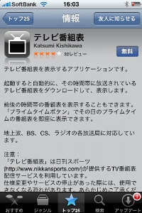 App Storeにて「テレビ番組表」と検索し、インストール