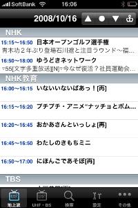 今の時間帯でやっているテレビ番組が一覧に表示。