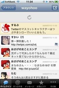 Tweetieのタイムライン。